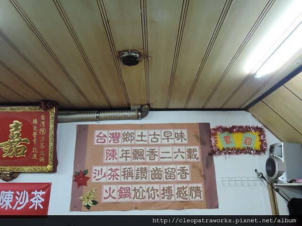 台灣陳沙茶火鍋05