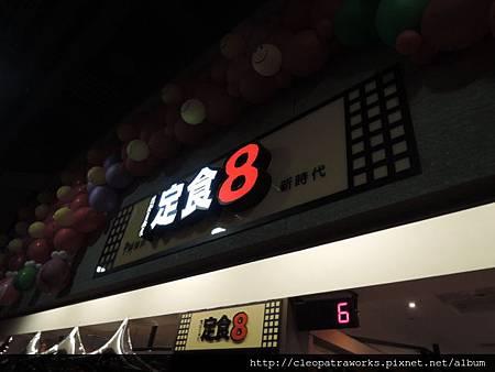 定食8_01