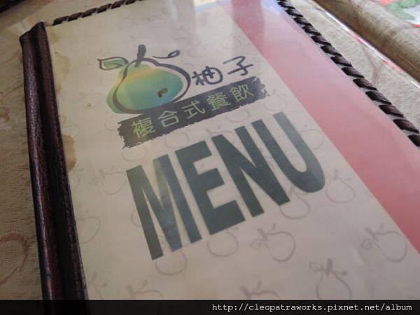 柚子蔬食03