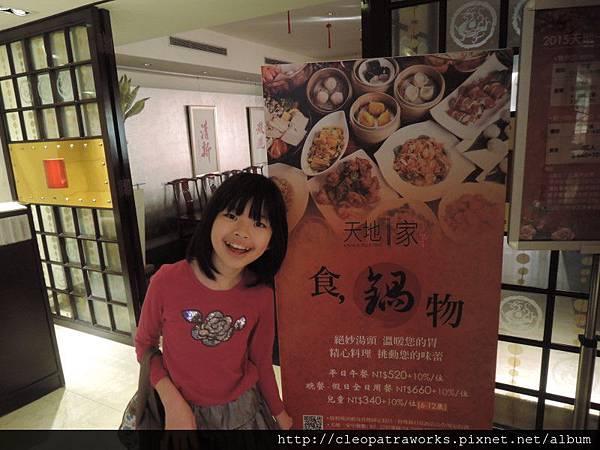 天地一家中餐廳01