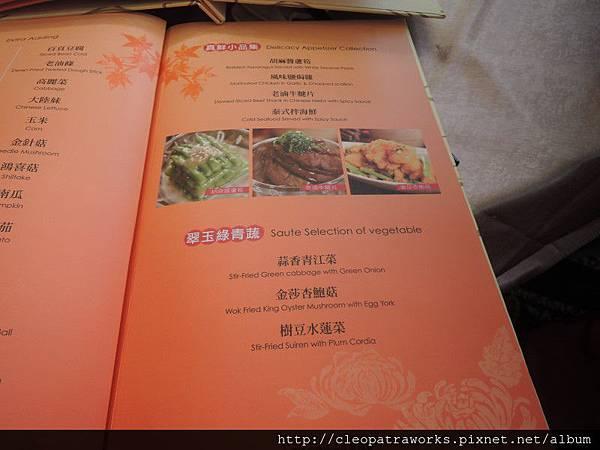 天地一家中餐廳08