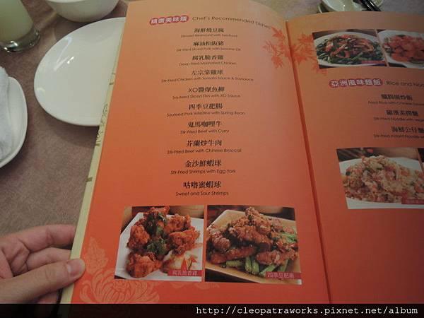 天地一家中餐廳10