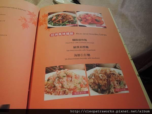 天地一家中餐廳11