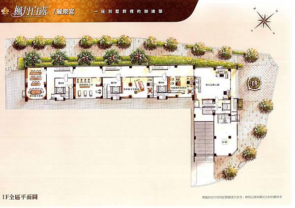 楓丹白露(麗泉宮)1F全區平面圖