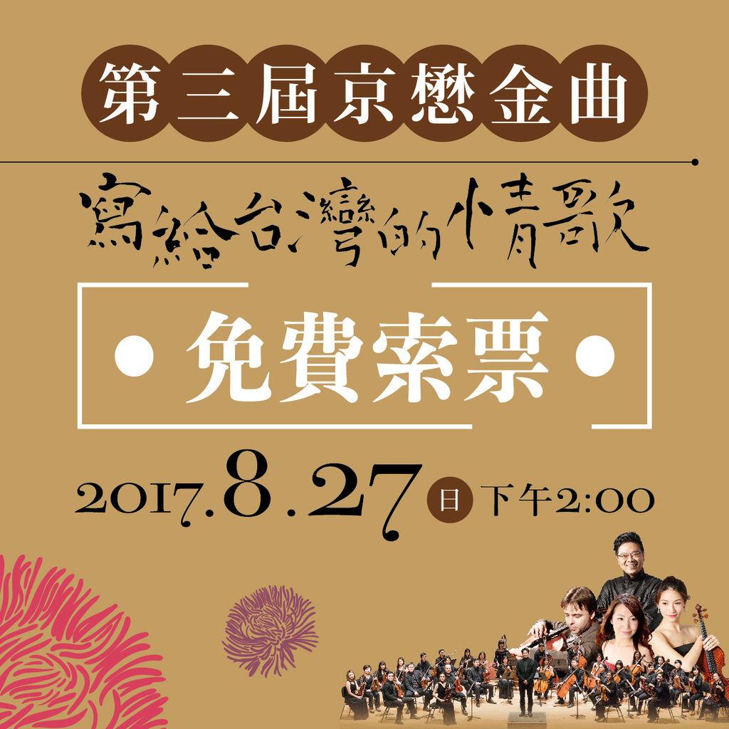 京懋音樂會 (1).jpg