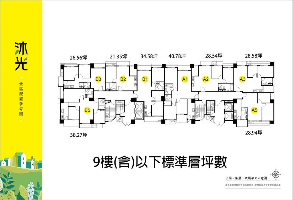 低樓層坪數.jpg
