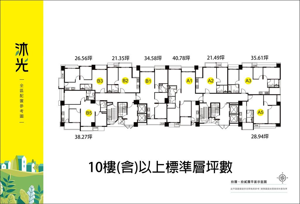 高樓層坪數.jpg