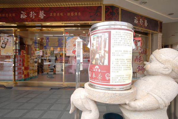 裕珍馨外觀奉茶.JPG