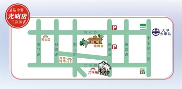 裕珍馨光明店位置圖.jpg