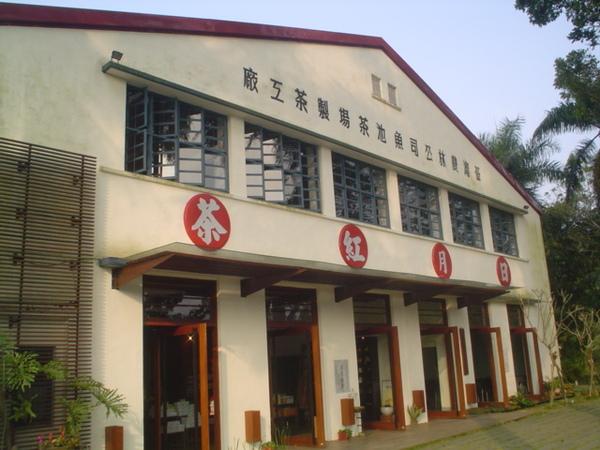 日月茶廠01.JPG