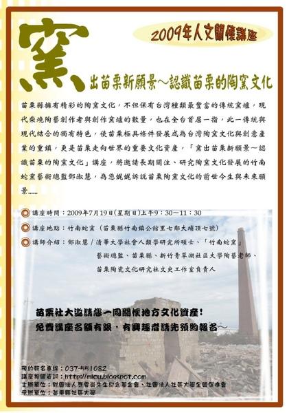 陶窯文化講座海報.jpg