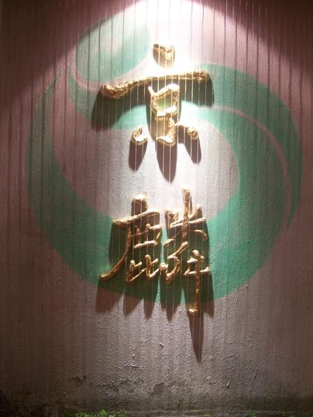 京麟雕塑文化園區