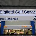 羅馬機場旁的義大利國鐵自動售票機