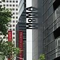紐約現代美術館