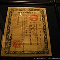 (護照的早期雛形)日本移民