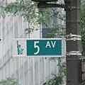 第五大道路標