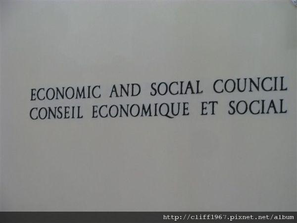 經濟社會委員會