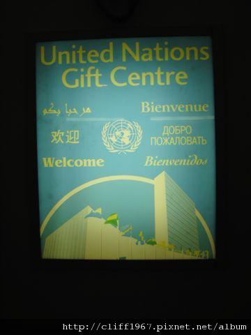 聯合國禮品部