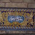 舊煙草工廠圍牆上的磁磚畫