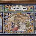 西班牙廣場/Castellon磁磚畫