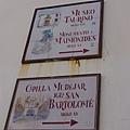 哥多華舊猶太人街的路牌
