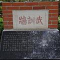 武訓牆紀念碑