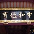大成殿內的牌匾--陳水扁獻的匾