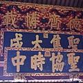 大成殿內的牌匾