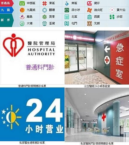 clinic24 in hk