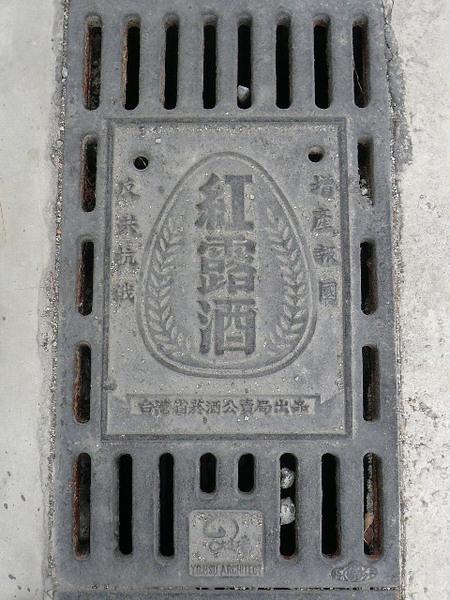 花蓮酒廠舊址