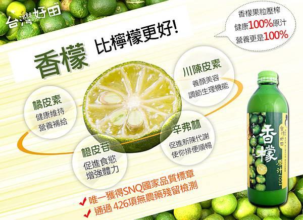 香檬-香檬原汁4大黃金成分與好處-2-1024x743.jpg