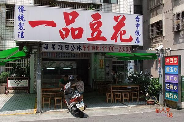 台中一品豆花01.JPG