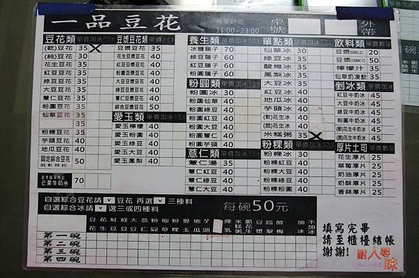台中一品豆花05.JPG
