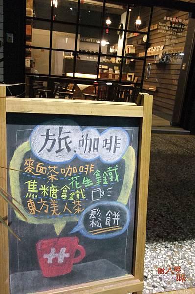 旅咖啡02.JPG