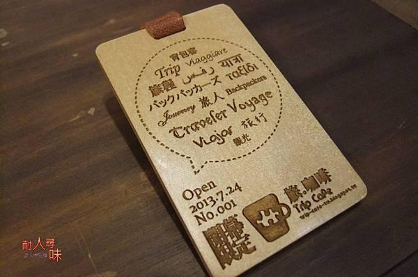 旅咖啡13.JPG