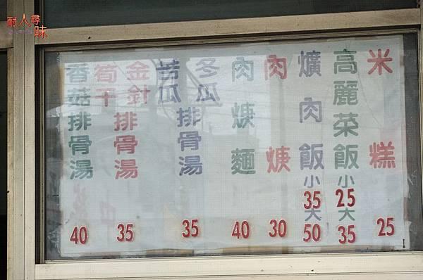北斗高麗菜飯05.jpg
