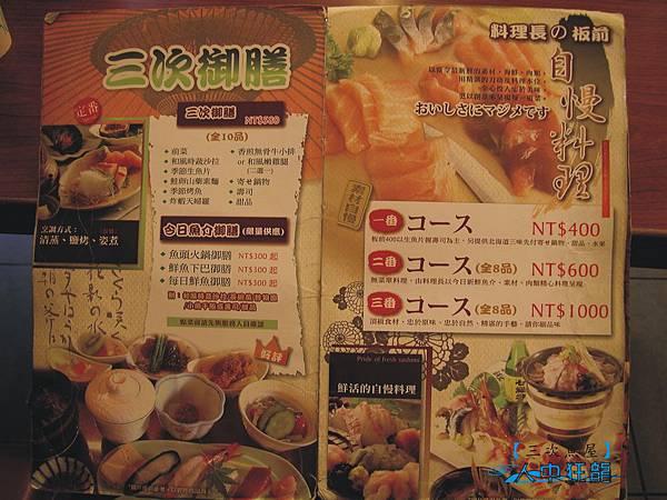 台中三次魚屋-11.jpg