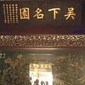 蘇州留園-01-1.jpg