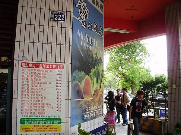 台中 魔幻廚房 台菜泰菜-02