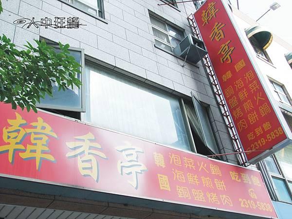 台中 韓香亭韓國料理 吃到飽01.jpg