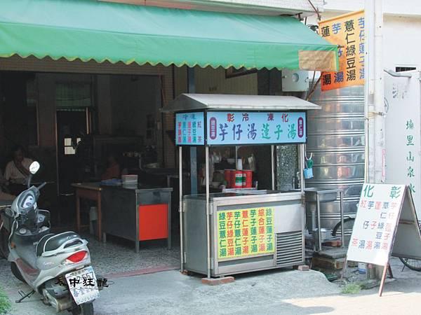 彰化冷凍竽01