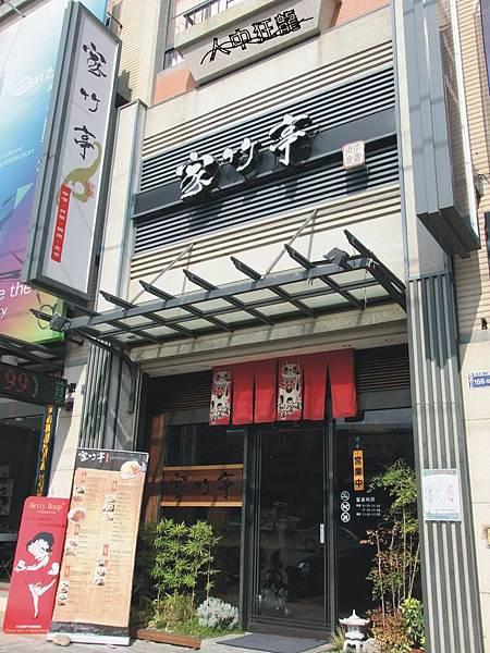 家竹亭日式簡餐 鍋燒麵-01.jpg