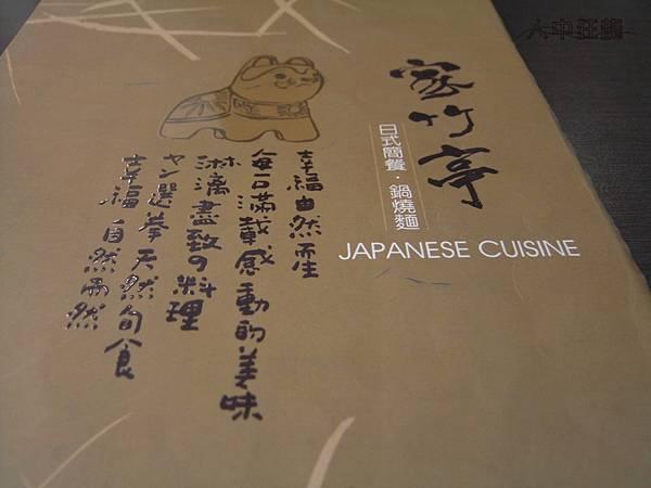 家竹亭日式簡餐 鍋燒麵-06.jpg