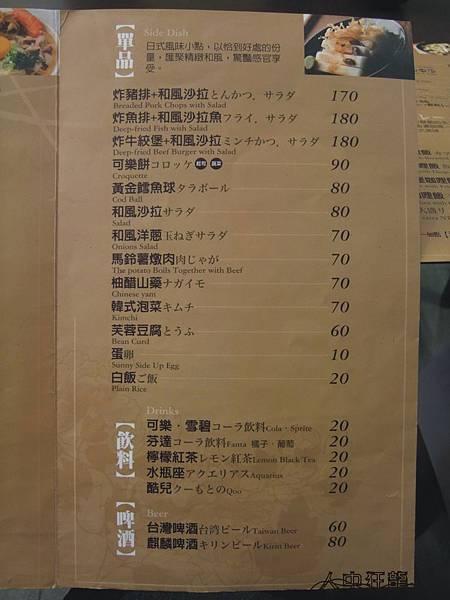 家竹亭日式簡餐 鍋燒麵-09.jpg