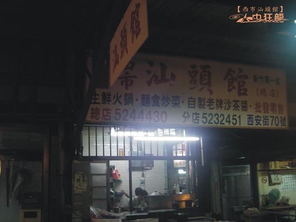 新竹西市汕頭館-02.jpg