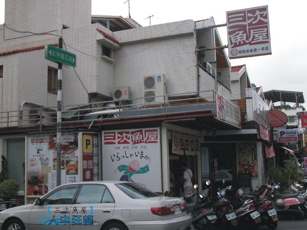台中三次魚屋-01.jpg