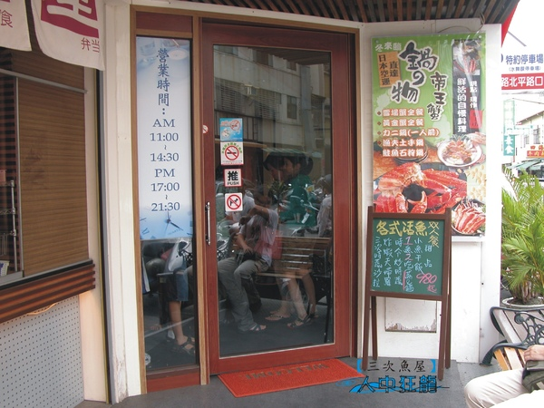 台中三次魚屋-05.jpg