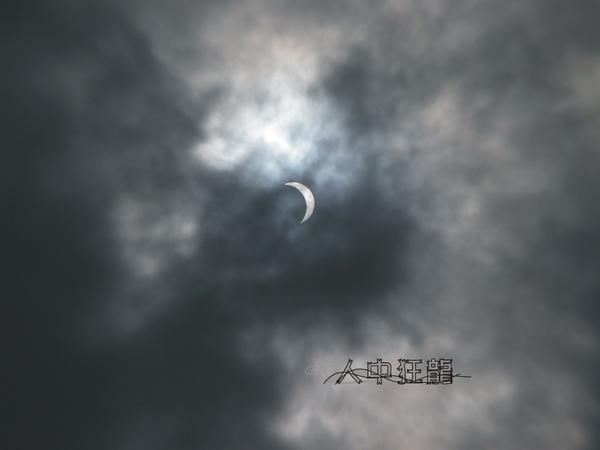 日偏蝕.jpg