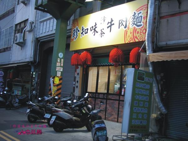 真滋味-珍知味牛肉麵02.jpg