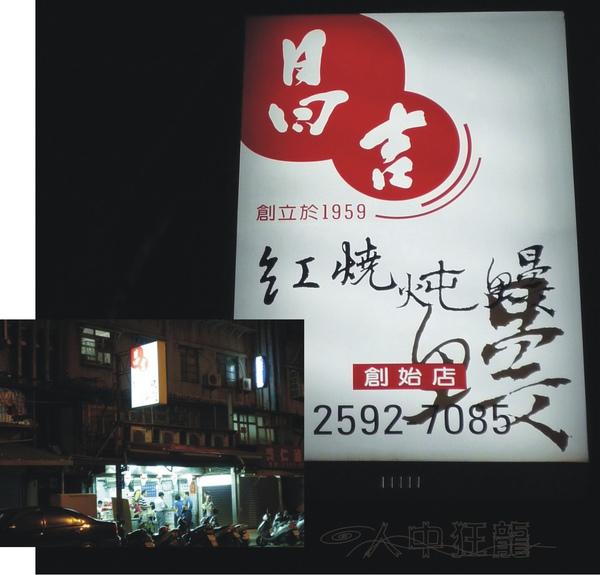 昌吉街紅燒炖鰻01.jpg